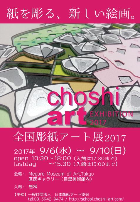 全国彫紙アート展2017